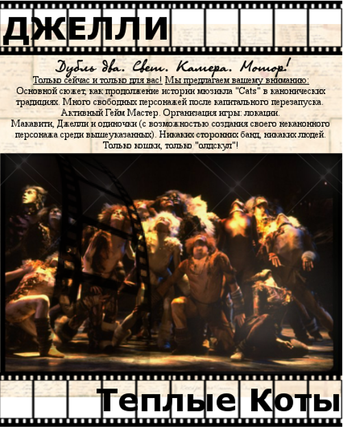 http://catsmusical.f-rpg.ru/files/0011/de/e0/15200.png