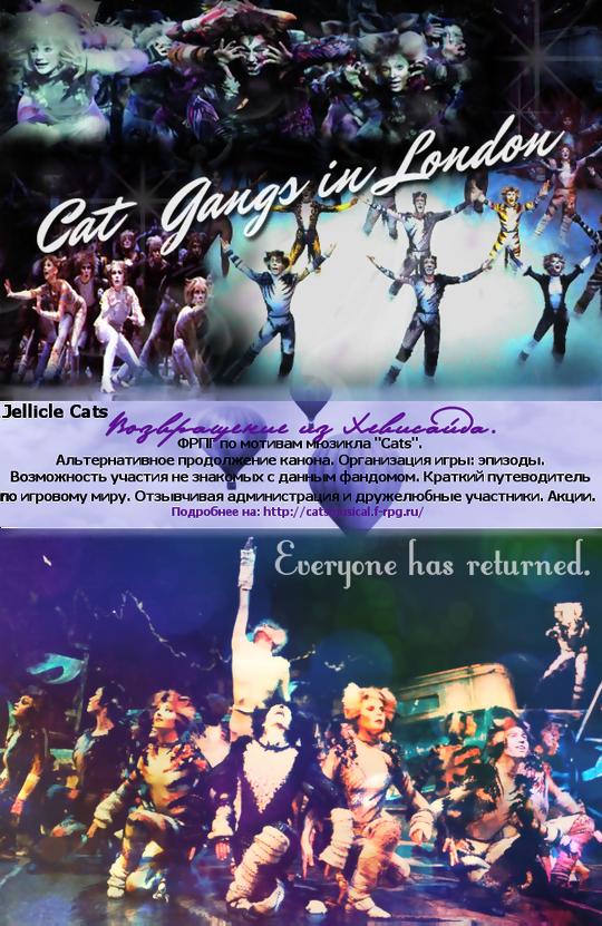 http://catsmusical.f-rpg.ru/files/0011/de/e0/57933.png